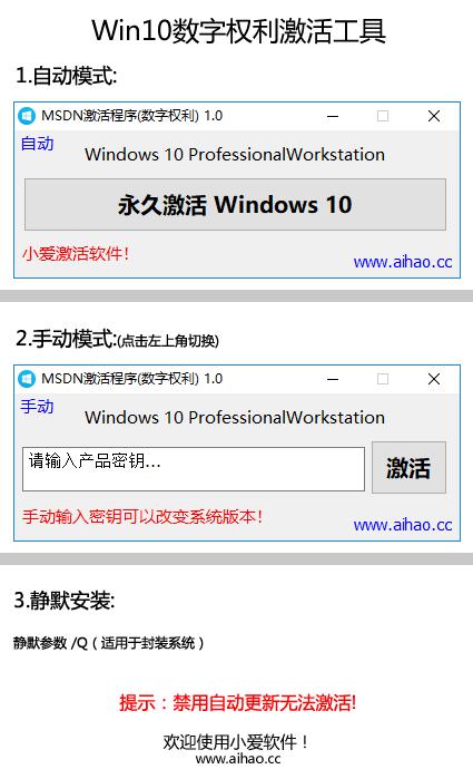 Win10数字激活工具.png
